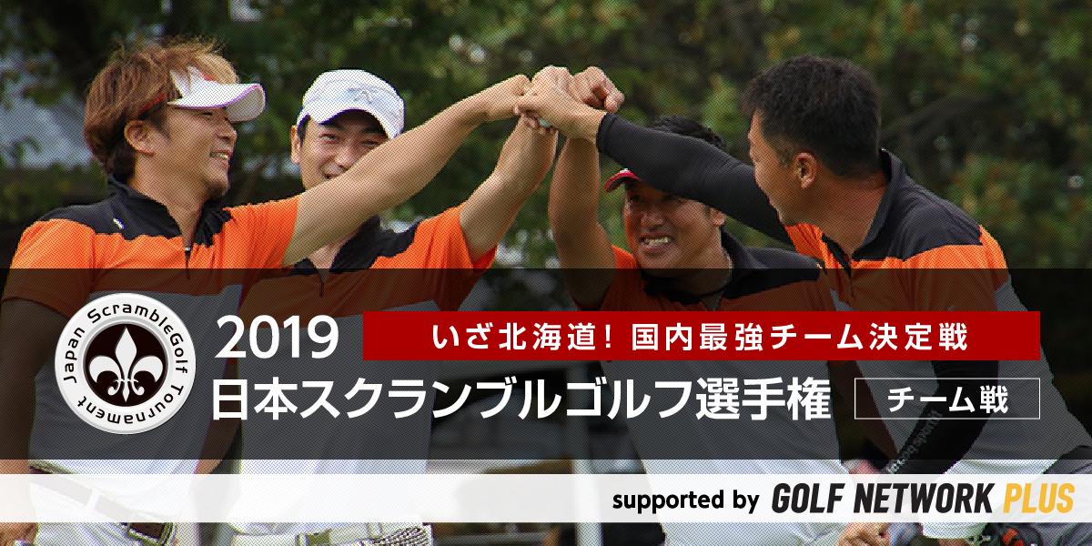 2019日本スクランブルゴルフ選手権 チーム戦