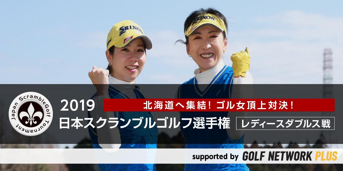 2019日本スクランブルゴルフ選手権 レディースダブルス戦