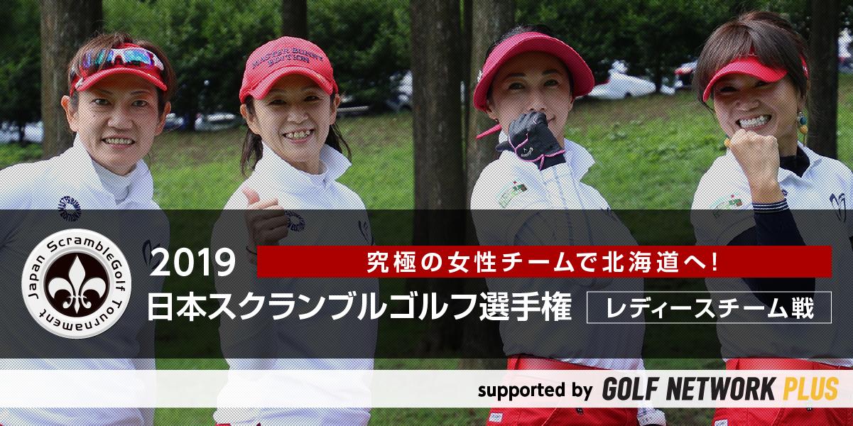 2019日本スクランブルゴルフ選手権 レディースチーム戦