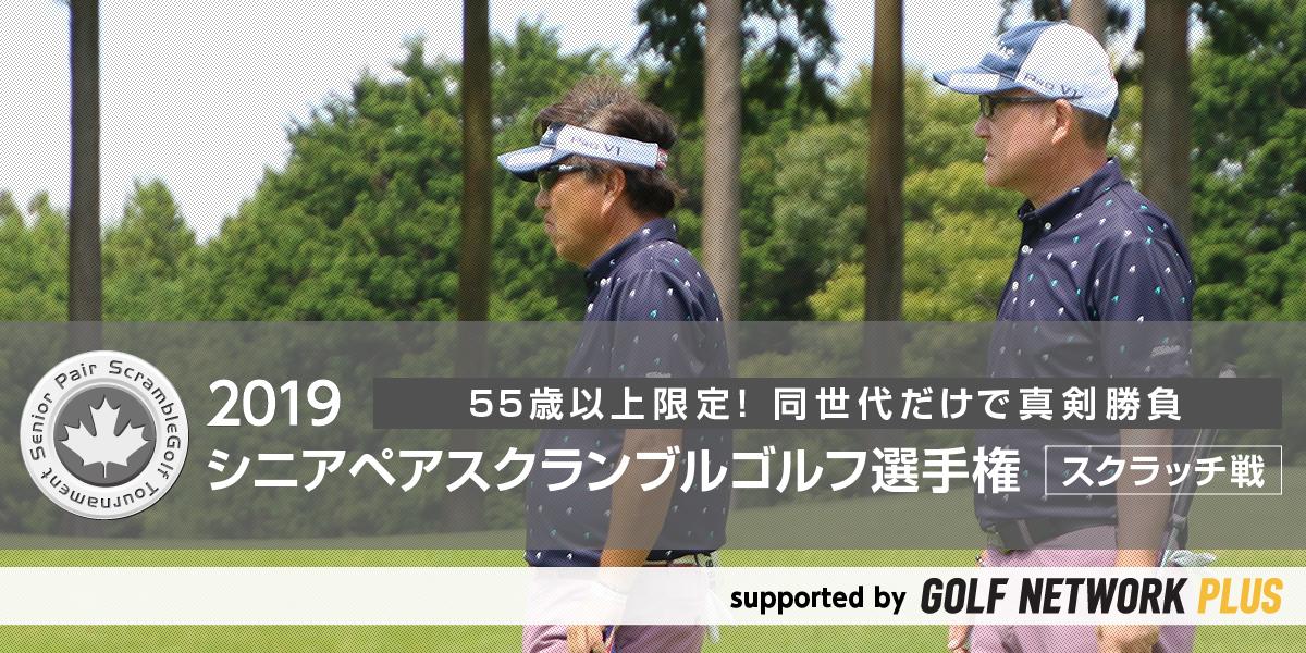 2019シニアペアスクランブルゴルフ選手権 スクラッチ戦