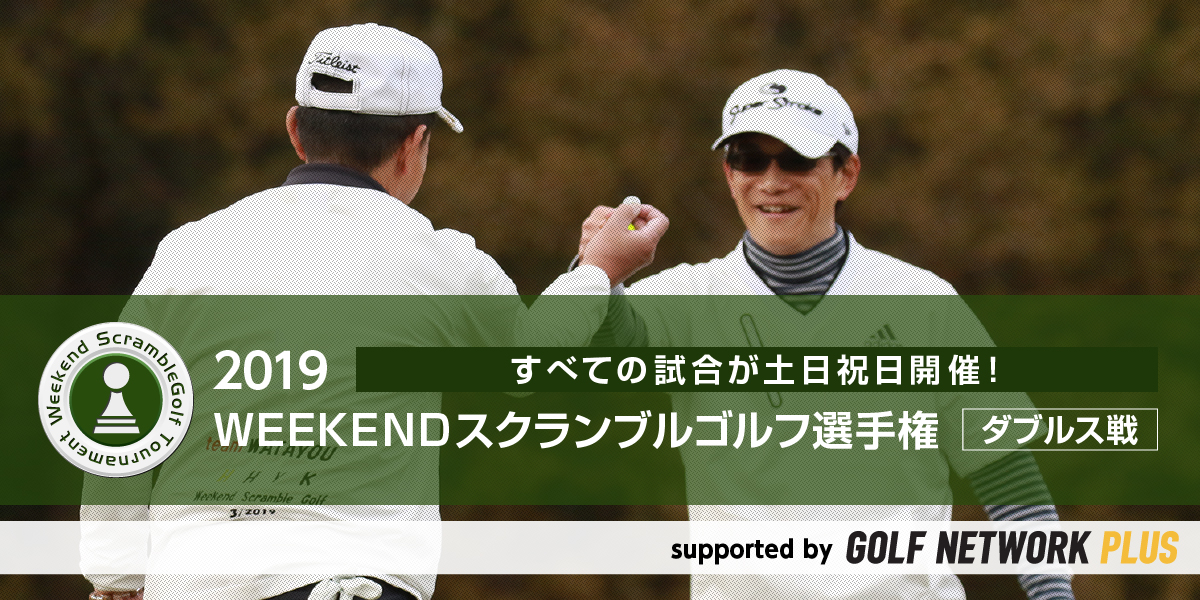 2019WEEKENDスクランブルゴルフ選手権 ダブルス戦