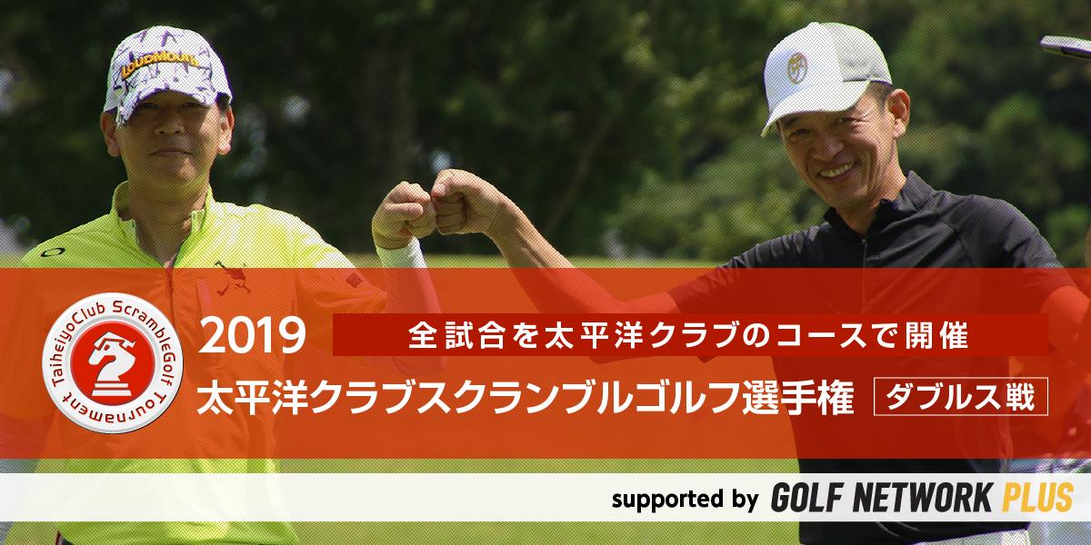 2019太平洋クラブスクランブルゴルフ選手権 ダブルス戦