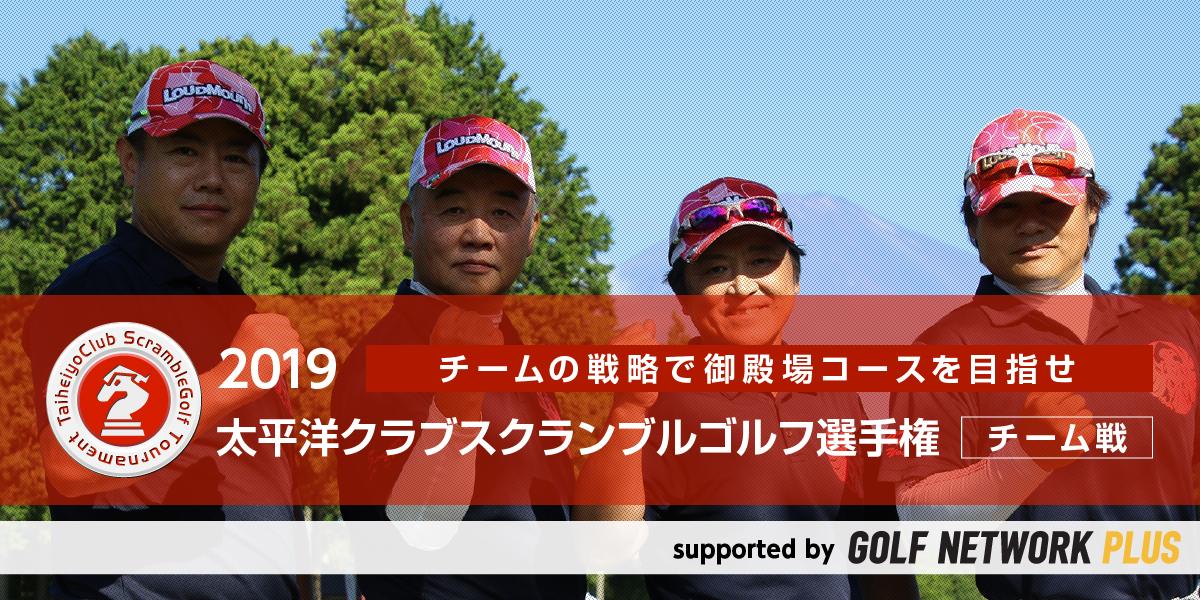 2019太平洋クラブスクランブルゴルフ選手権 チーム戦