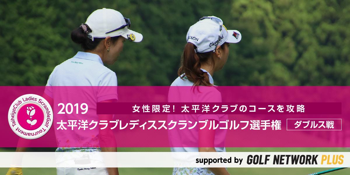 2019太平洋クラブレディススクランブルゴルフ選手権 ダブルス戦