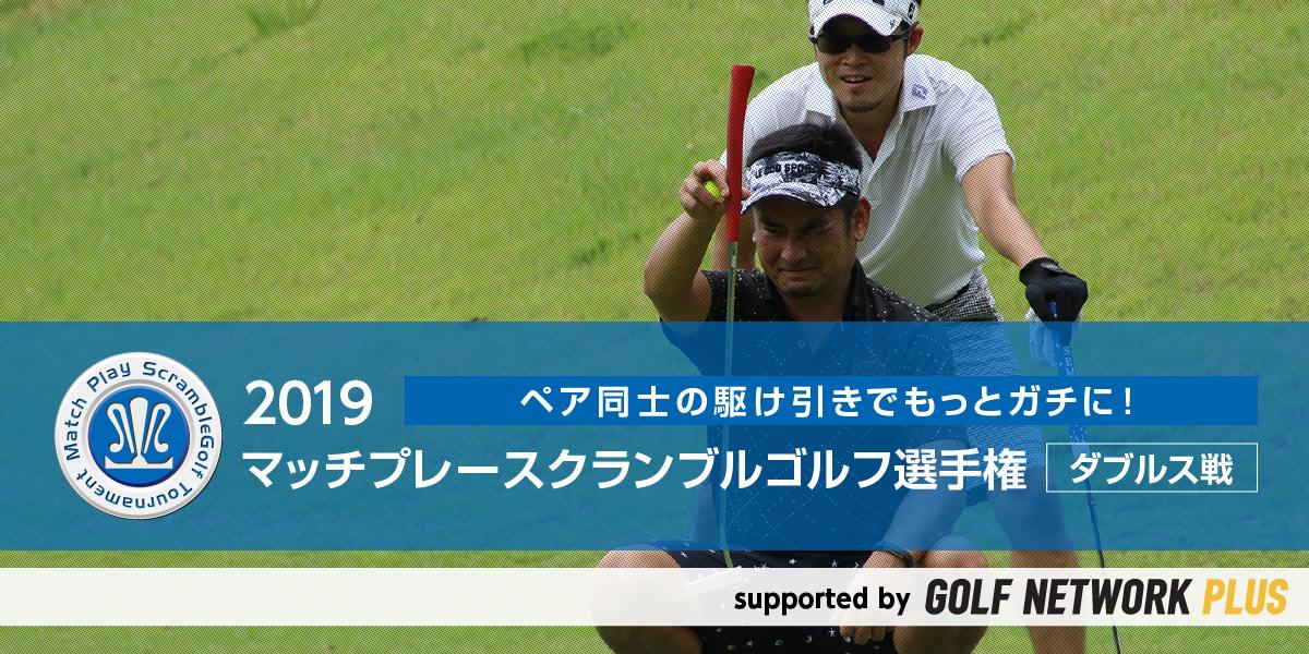 2019マッチプレースクランブルゴルフ選手権 ダブルス戦