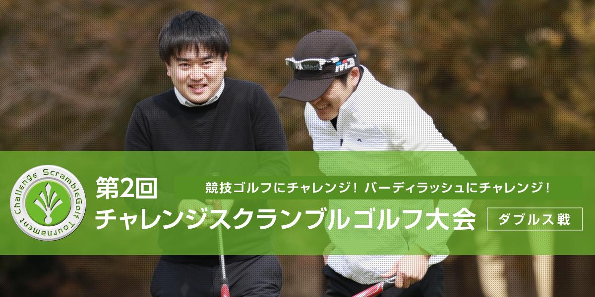 第2回チャレンジスクランブルゴルフ大会 ダブルス戦