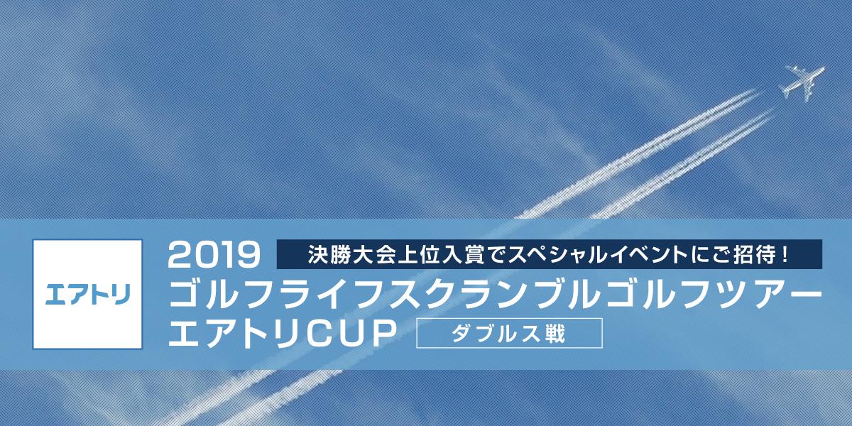 2019ゴルフライフスクランブルゴルフツアー エアトリCUP ダブルス戦