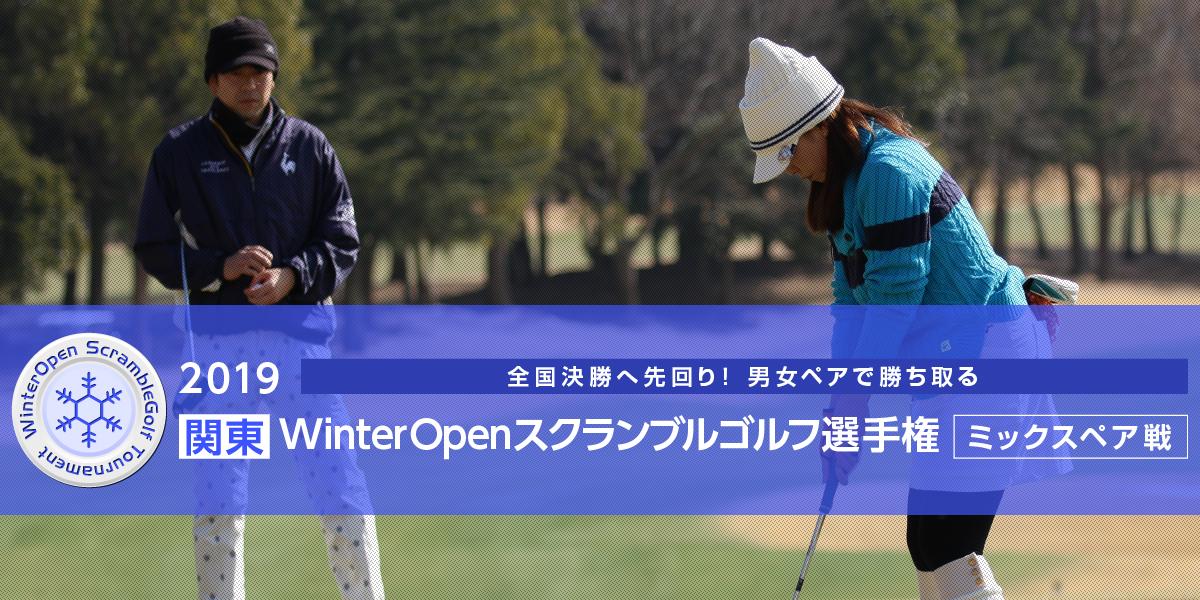 2019関東WinterOpenスクランブルゴルフ選手権 ミックスペア戦