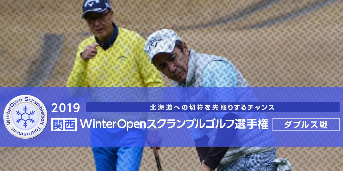 2019関西WinterOpenスクランブルゴルフ選手権 ダブルス戦
