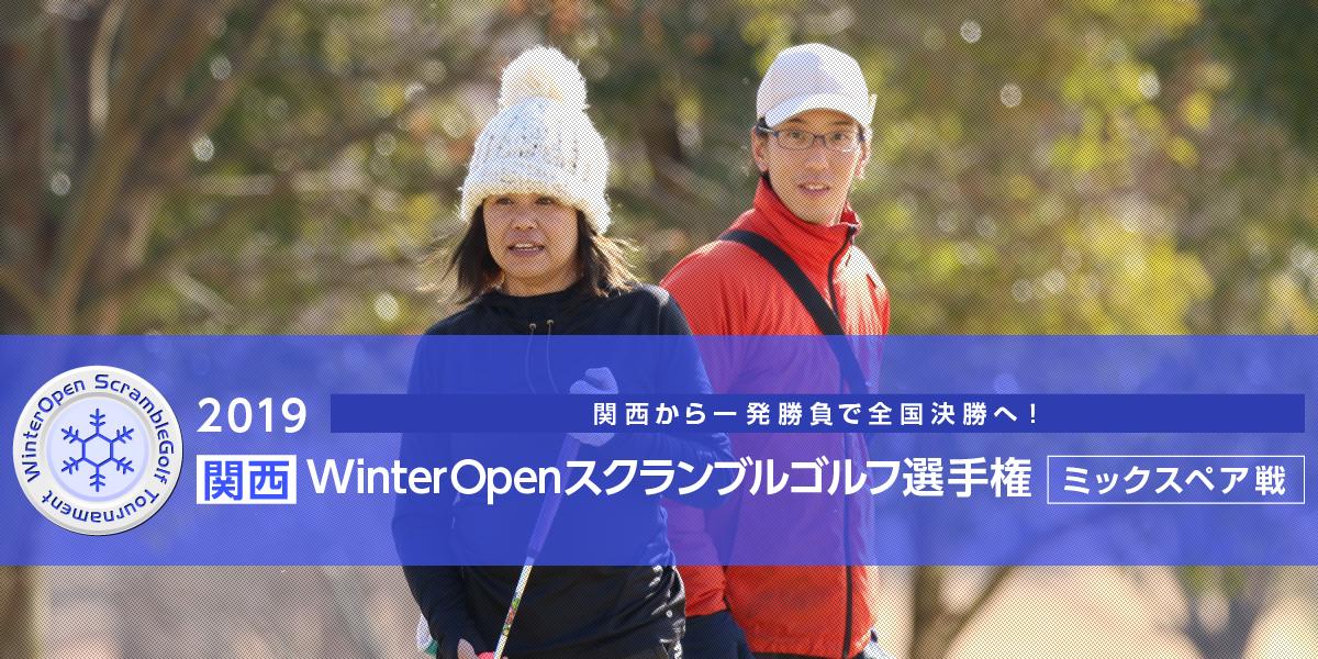 2019関西WinterOpenスクランブルゴルフ選手権 ミックスペア戦
