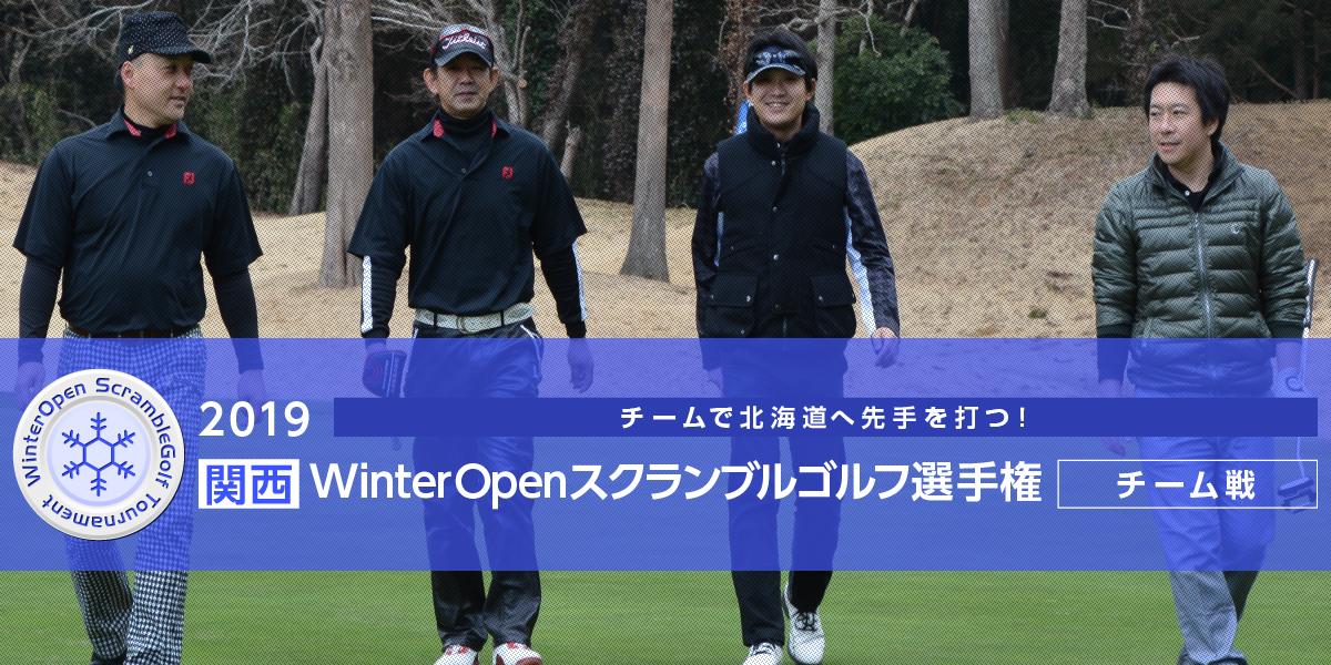 2019関西WinterOpenスクランブルゴルフ選手権 チーム戦