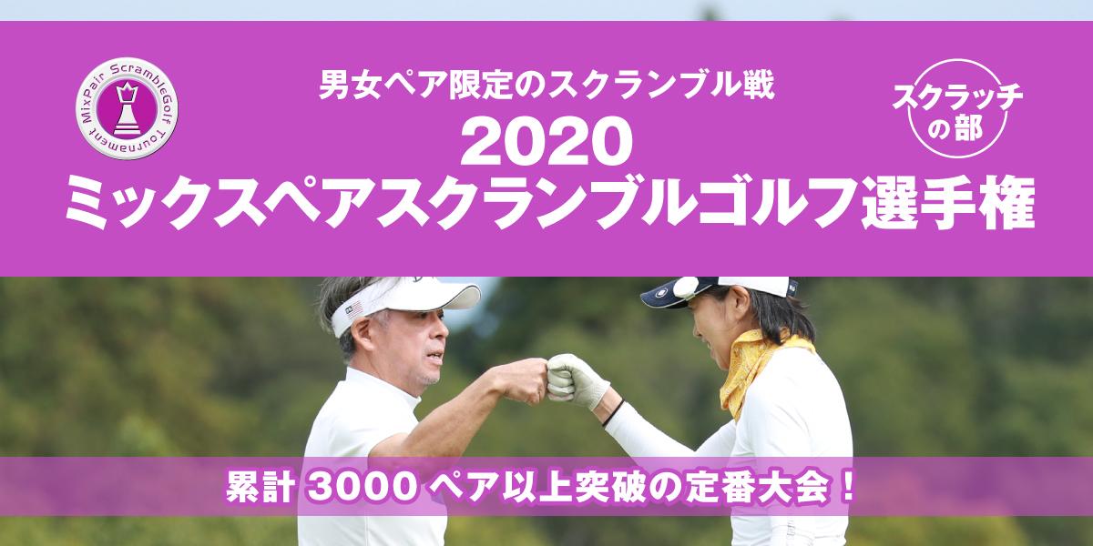 2020ミックスペアスクランブルゴルフ選手権 スクラッチの部