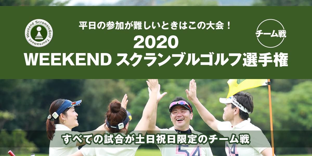 2020WEEKENDスクランブルゴルフ選手権 チーム戦