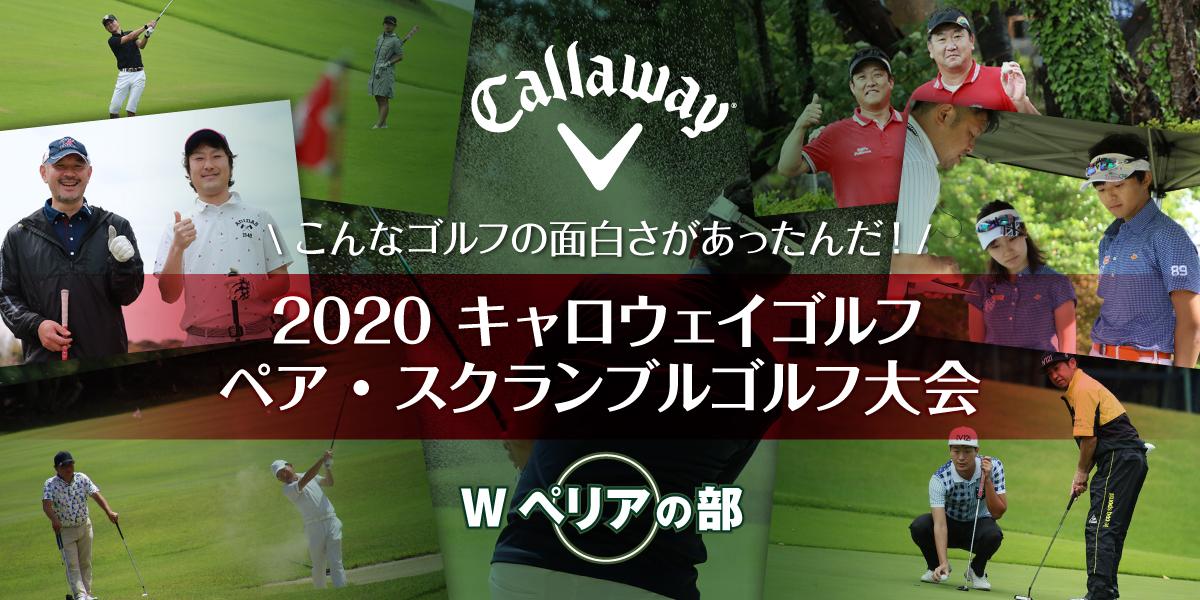 2020 キャロウェイゴルフ ペア・スクランブルゴルフ大会 Wペリアの部