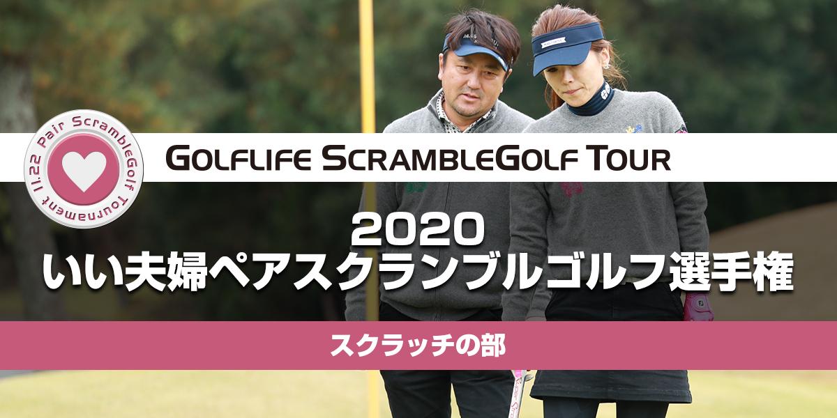 2020いい夫婦ペアスクランブルゴルフ選手権 スクラッチの部