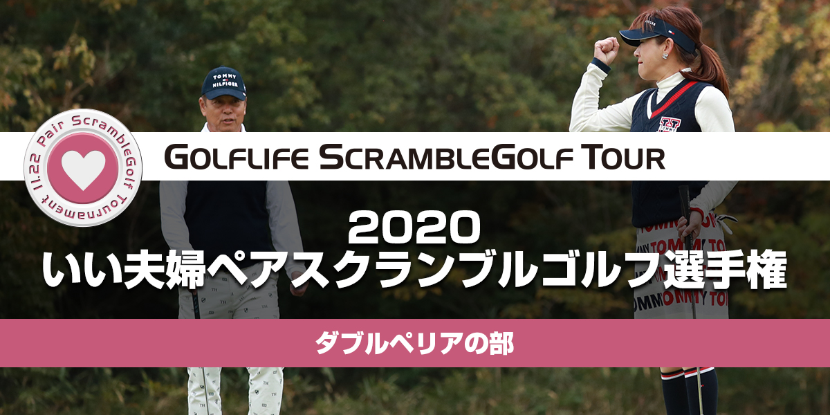 2020いい夫婦ペアスクランブルゴルフ選手権 ダブルペリアの部