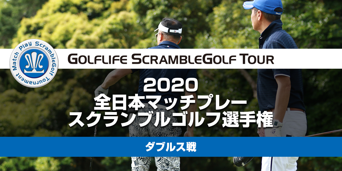 2020全日本マッチプレースクランブルゴルフ選手権 ダブルス戦