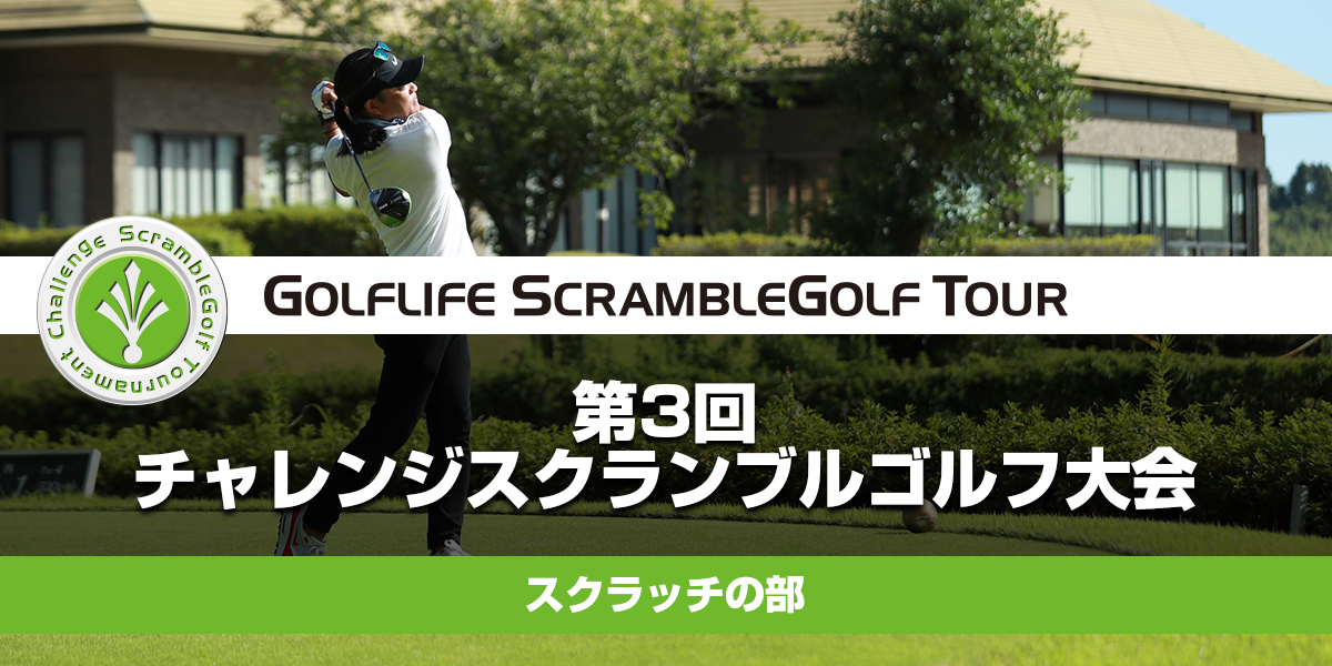 第3回チャレンジスクランブルゴルフ大会 スクラッチの部