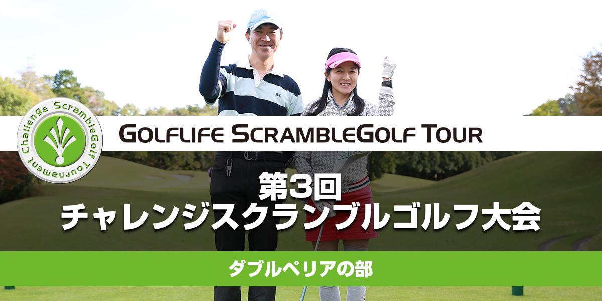第3回チャレンジスクランブルゴルフ大会 ダブルペリアの部