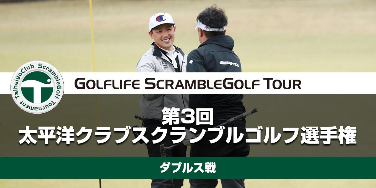 第3回太平洋クラブスクランブルゴルフ選手権 ダブルス戦