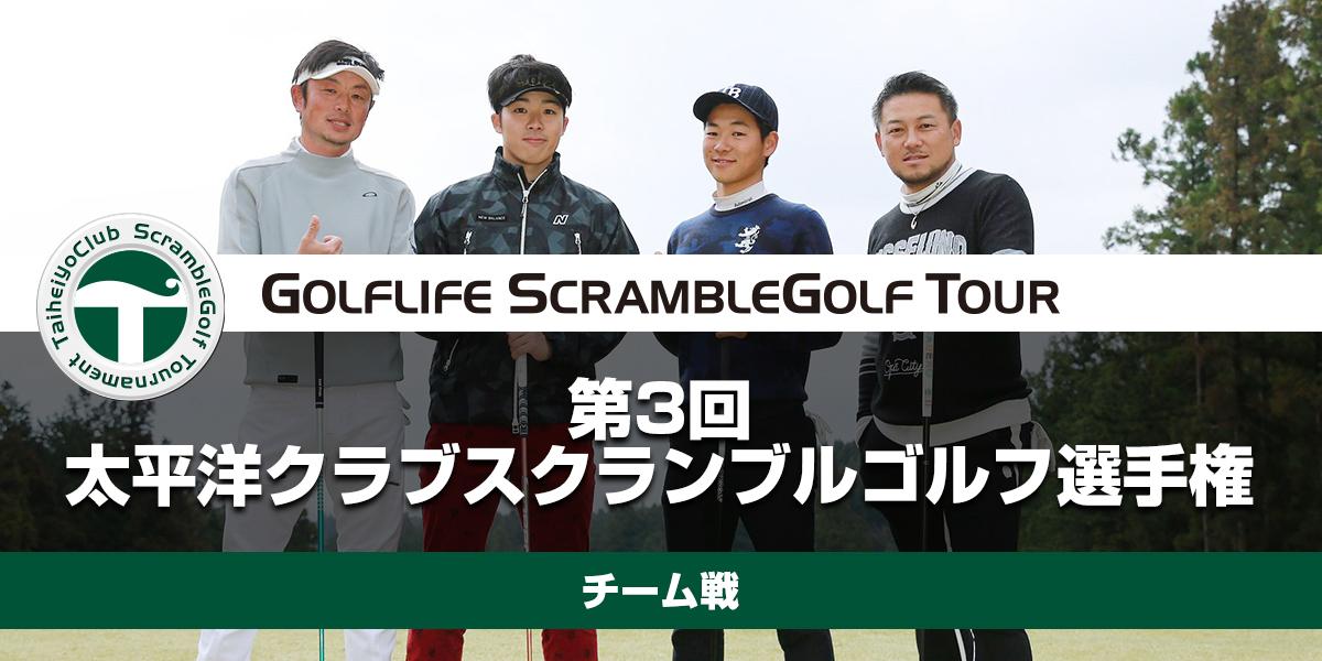第3回太平洋クラブスクランブルゴルフ選手権 チーム戦