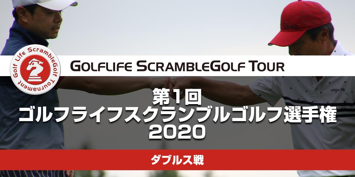 第1回ゴルフライフスクランブルゴルフ選手権2020 ダブルス戦