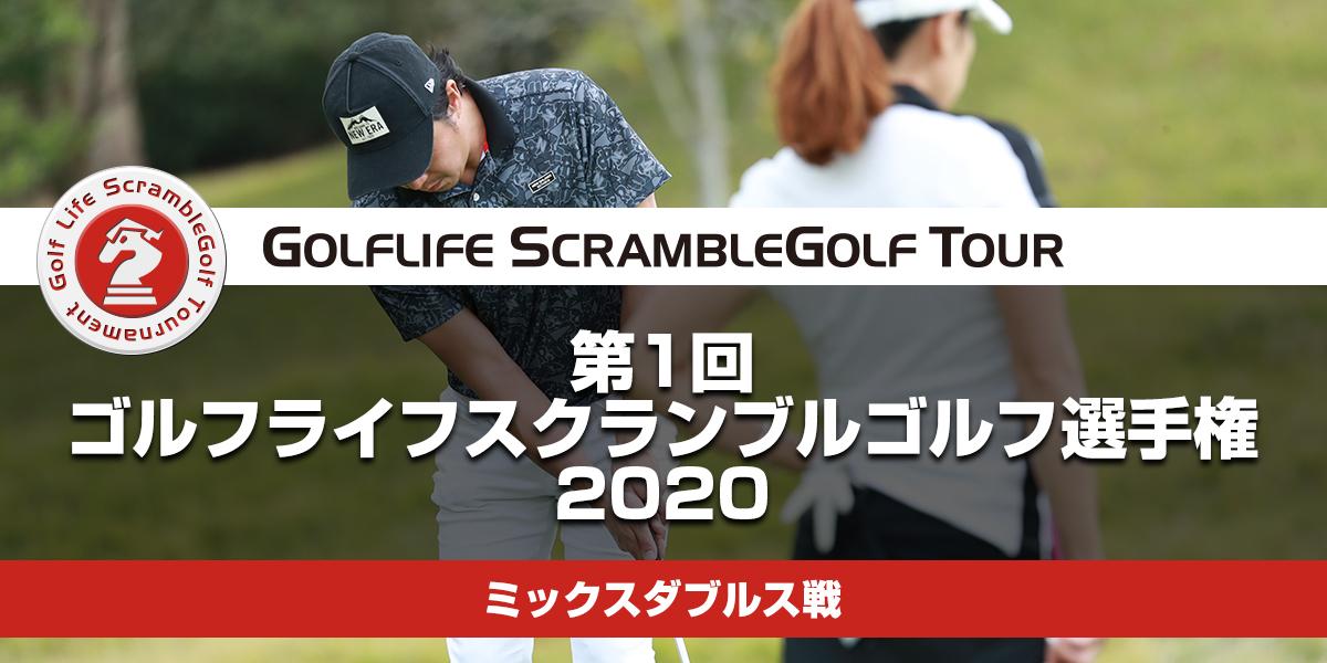 第1回ゴルフライフスクランブルゴルフ選手権2020 ミックスダブルス戦