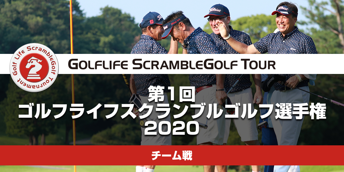 第1回ゴルフライフスクランブルゴルフ選手権2020 チーム戦