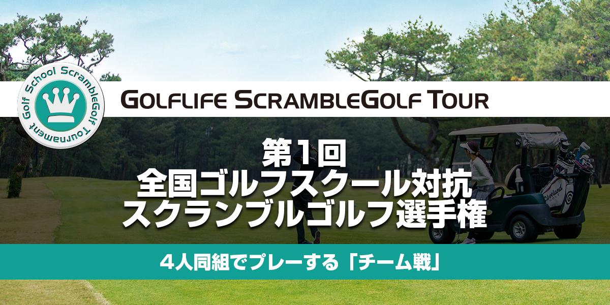第1回全国ゴルフスクール対抗スクランブルゴルフ選手権 チーム戦