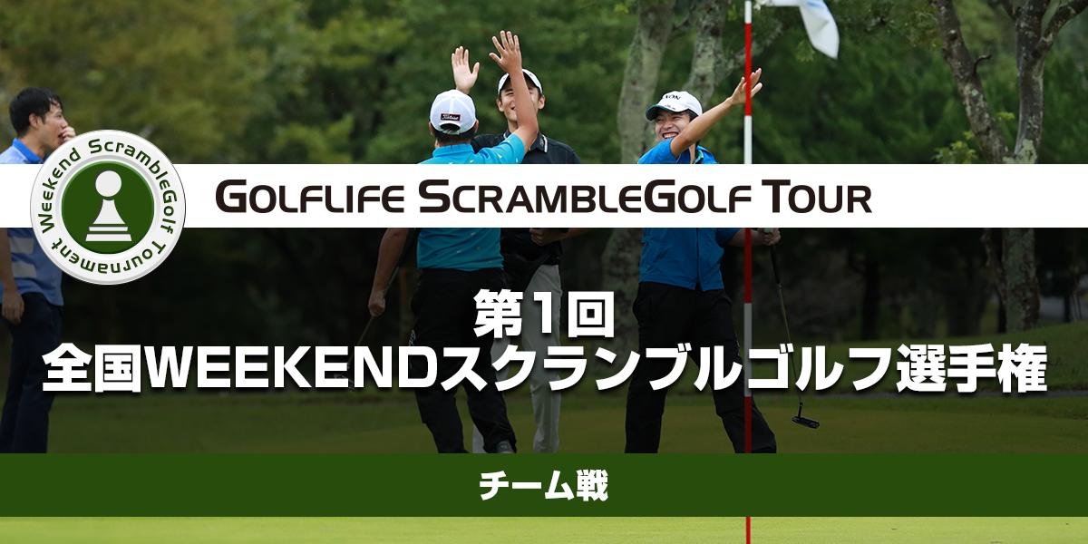 第1回全国WEEKENDスクランブルゴルフ選手権 チーム戦