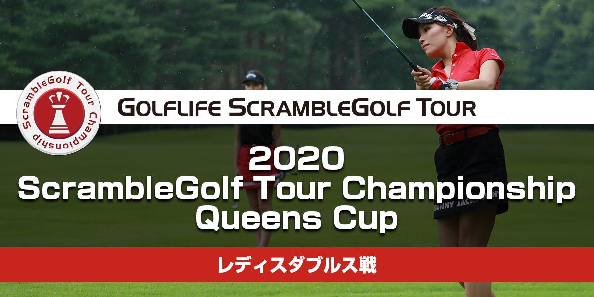 2020 ScrambleGolf Tour Championship Queens Cup レディスダブルス戦