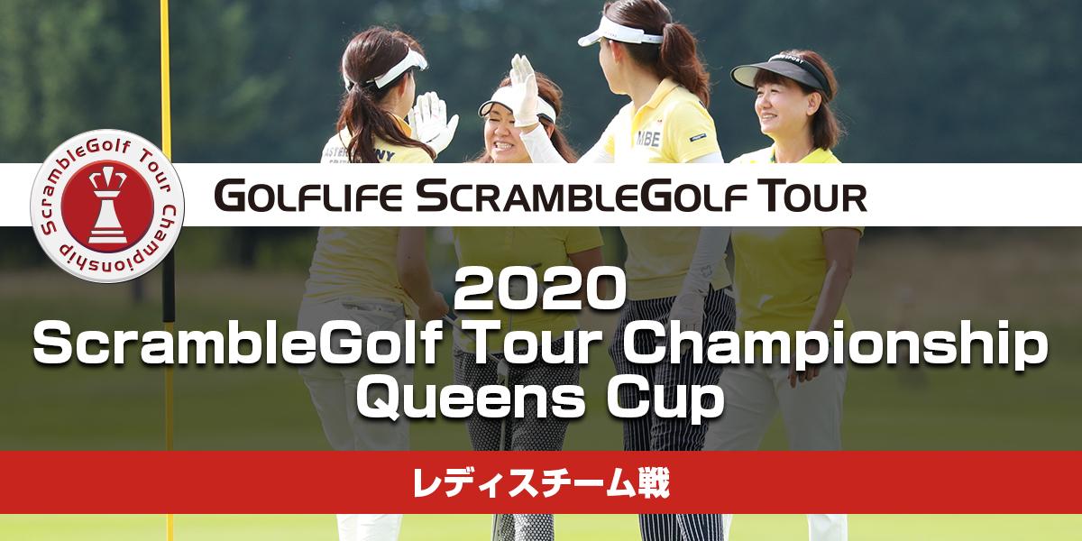2020 ScrambleGolf Tour Championship Queens Cup レディスチーム戦