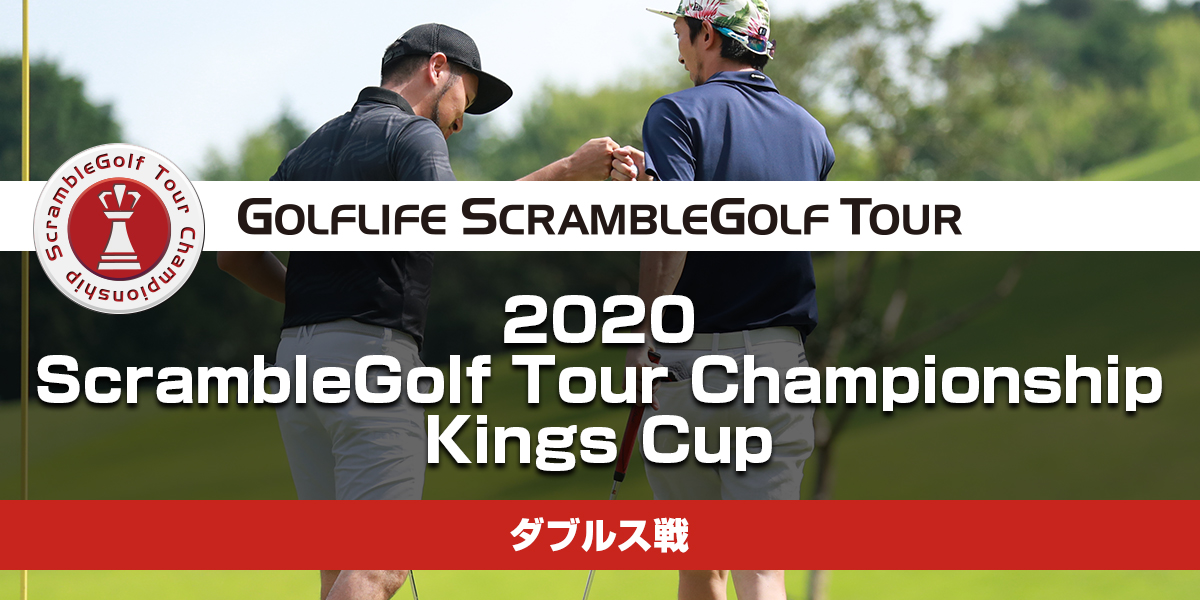2020 ScrambleGolf Tour Championship Kings Cup ダブルス戦