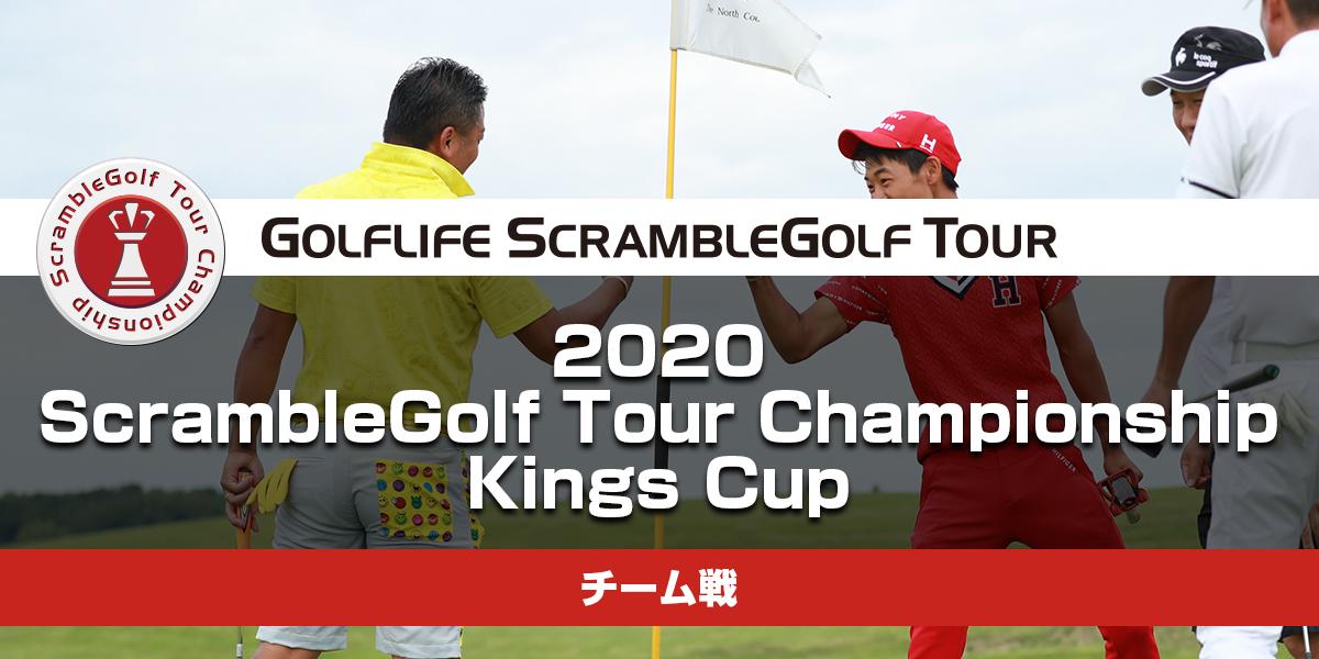 2020 ScrambleGolf Tour Championship Kings Cup チーム戦