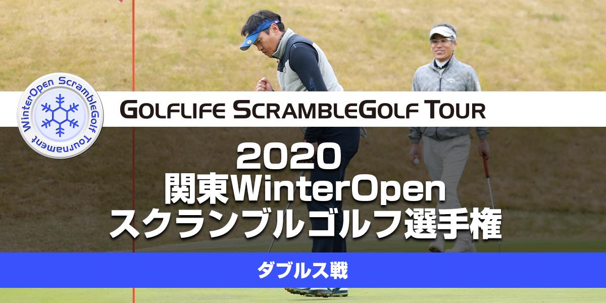 2020関東WinterOpenスクランブルゴルフ選手権 ダブルス戦