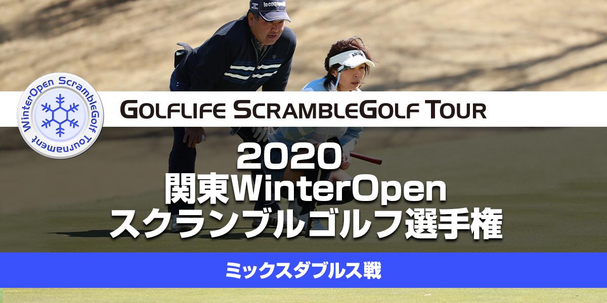 2020関東WinterOpenスクランブルゴルフ選手権 ミックスダブルス戦