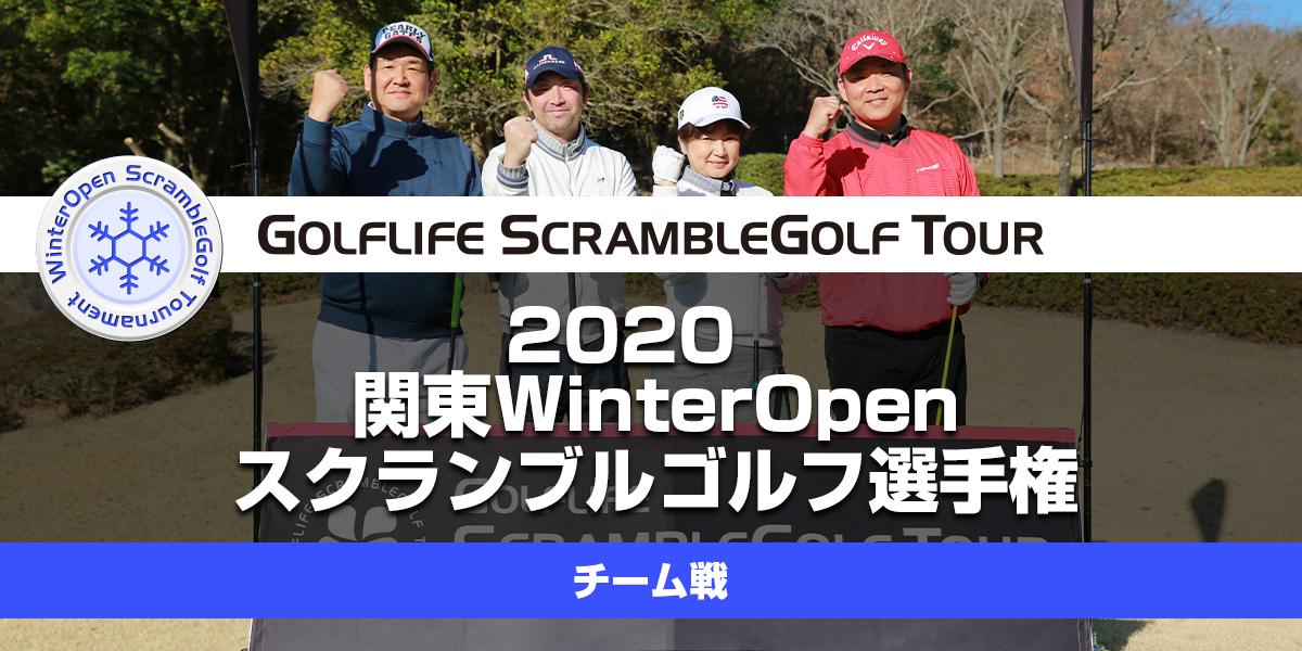 2020関東WinterOpenスクランブルゴルフ選手権 チーム戦