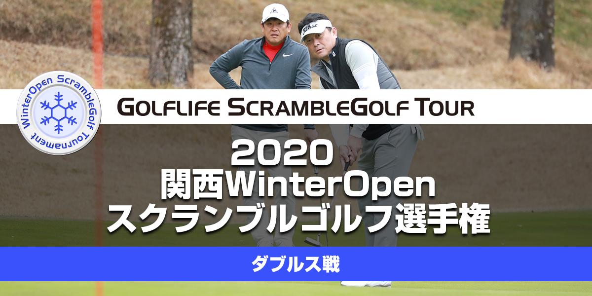 2020関西WinterOpenスクランブルゴルフ選手権 ダブルス戦