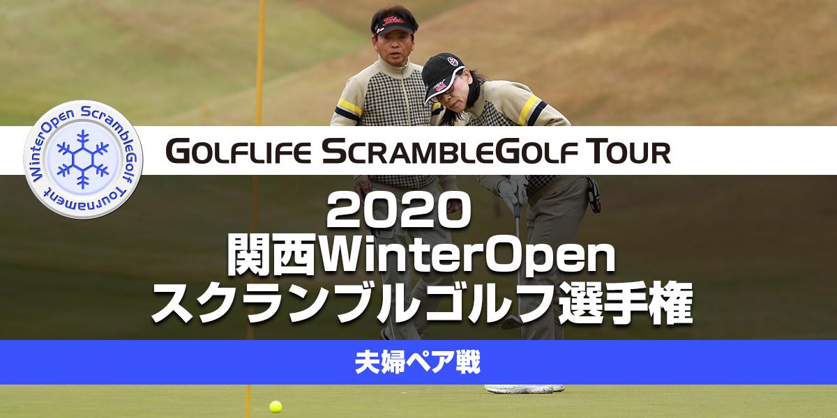 2020関西WinterOpenスクランブルゴルフ選手権 夫婦ペア戦