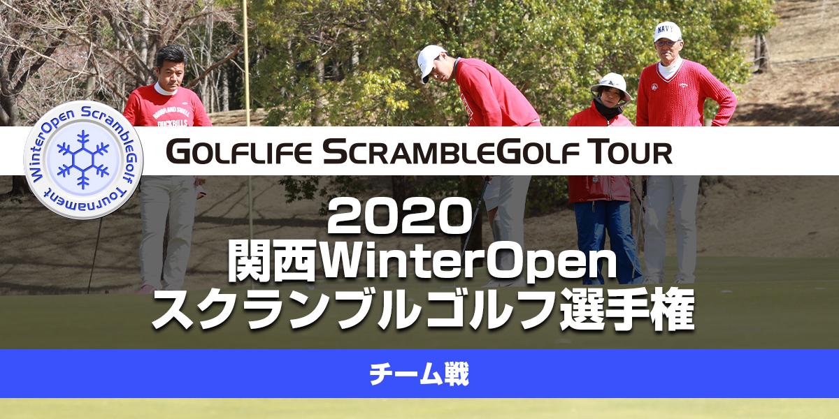 2020関西WinterOpenスクランブルゴルフ選手権 チーム戦