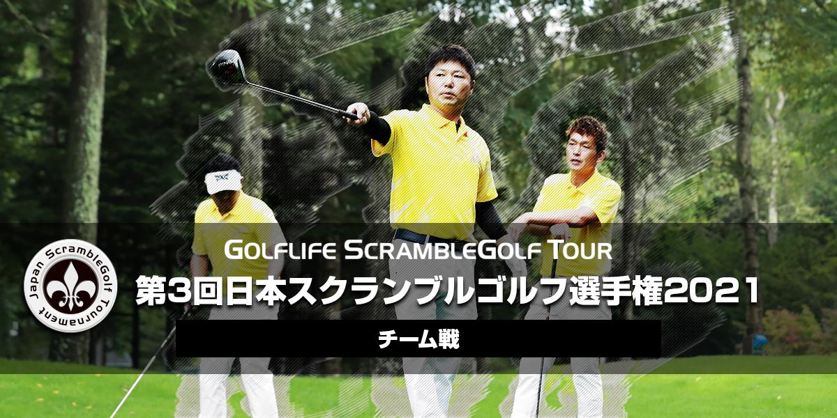 第3回日本スクランブルゴルフ選手権2021 チーム戦