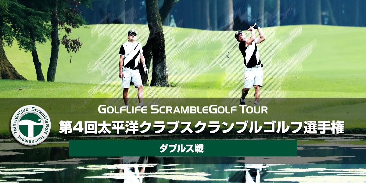 第4回太平洋クラブスクランブルゴルフ選手権 ダブルス戦