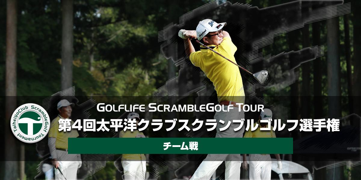 第4回太平洋クラブスクランブルゴルフ選手権 チーム戦