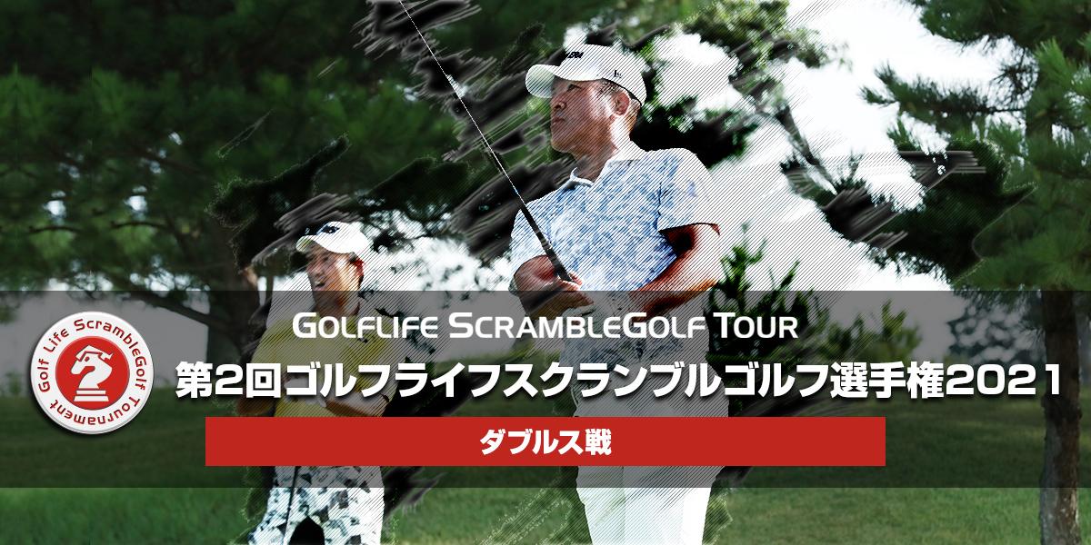 第2回ゴルフライフスクランブルゴルフ選手権2021 ダブルス戦