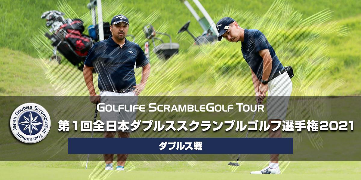 第1回全日本ダブルススクランブルゴルフ選手権2021 ダブルス戦