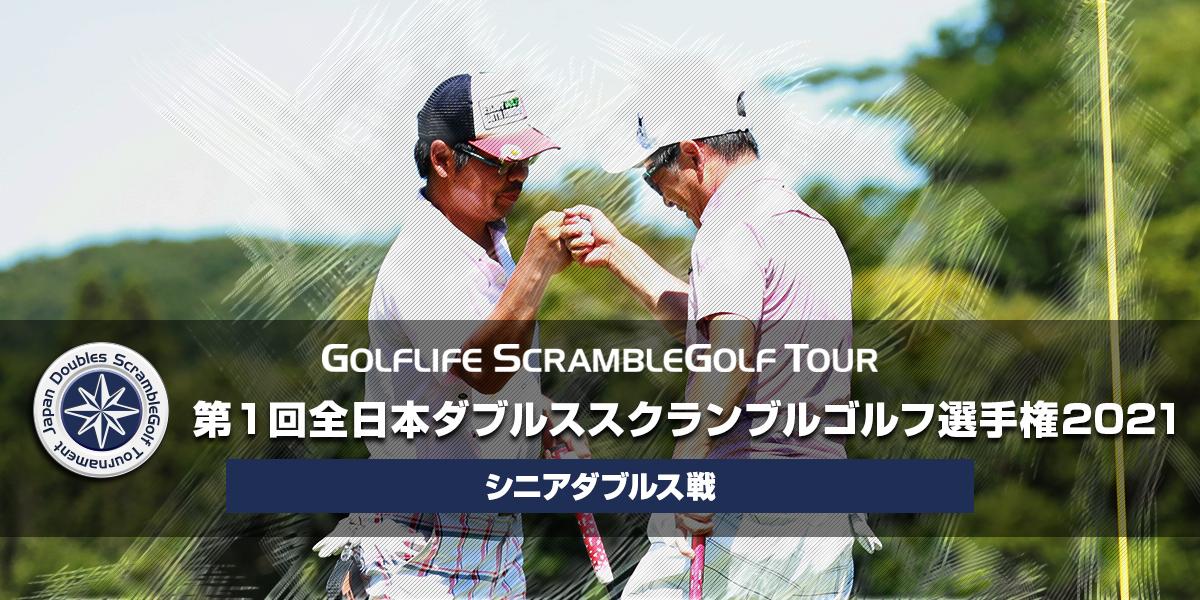 第1回全日本ダブルススクランブルゴルフ選手権2021 シニアダブルス戦