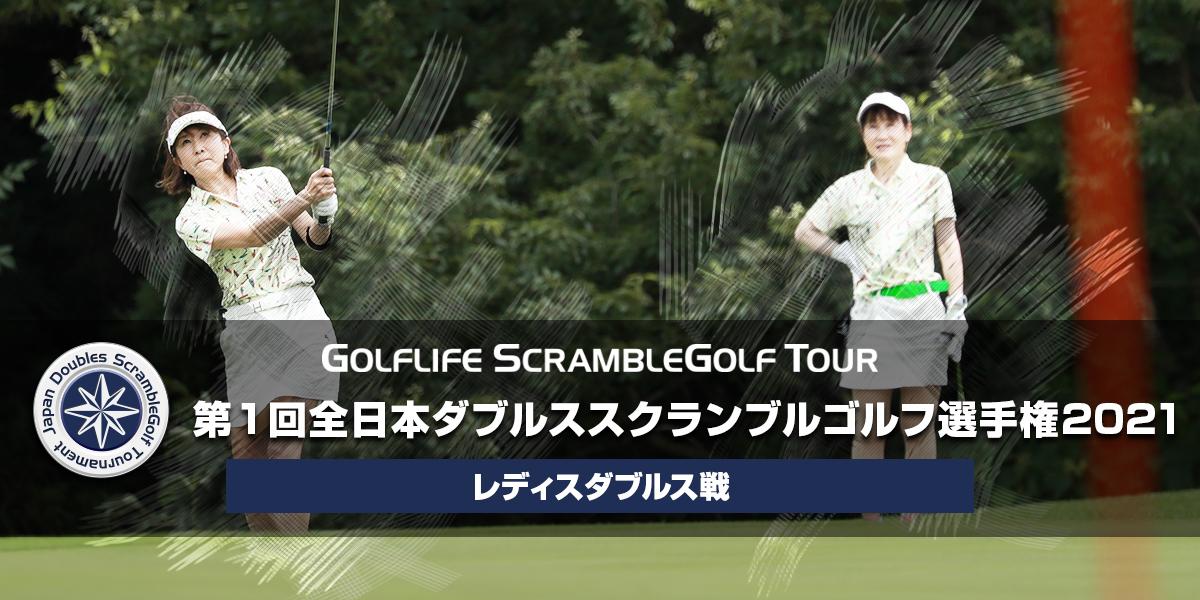 第1回全日本ダブルススクランブルゴルフ選手権2021 レディスダブルス戦
