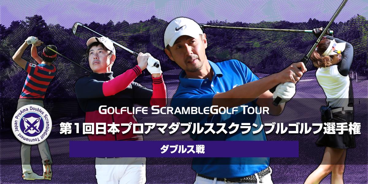 第1回日本プロアマダブルススクランブルゴルフ選手権 ダブルス戦