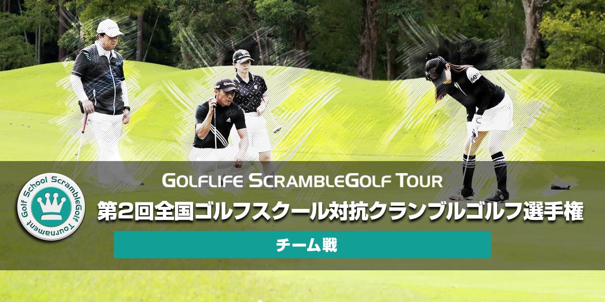 第2回全国ゴルフスクール対抗スクランブルゴルフ選手権 チーム戦