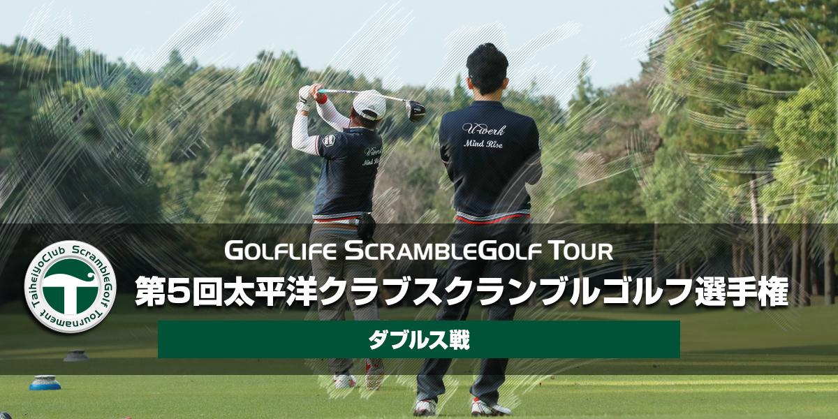 第5回太平洋クラブスクランブルゴルフ選手権 ダブルス戦